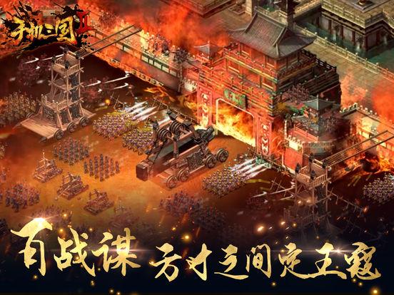 手机三国2 screenshot 9