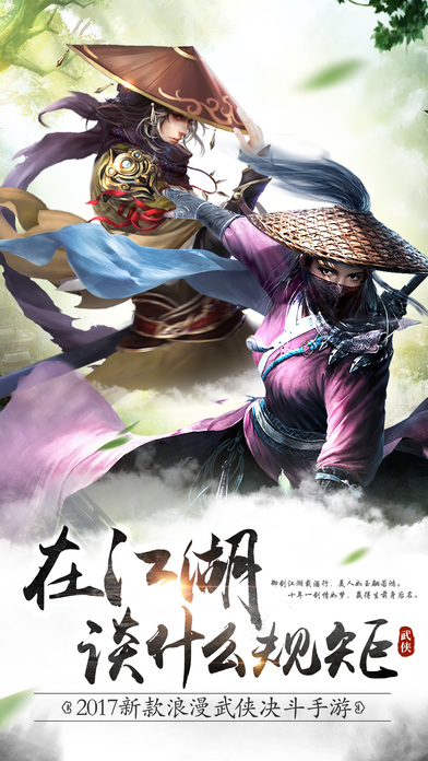 武林号令-天下英雄豪杰助你一统江湖 screenshot 1