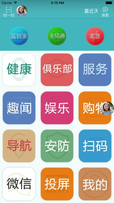 蓝智慧养老 screenshot 2