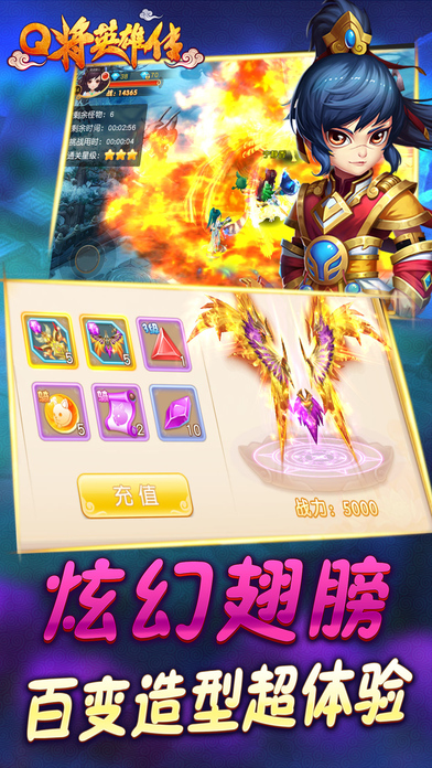 Q将英雄传-全民3D萌将修仙动作游戏 screenshot 3