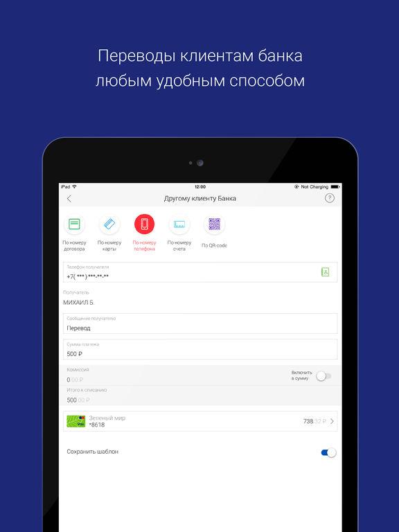 Почта Банк Скачать Приложение Для Айфон - фото 10