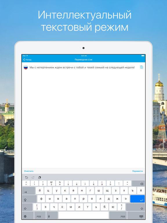 Переводчик Live - Переводчик бесед и текста Скриншоты8