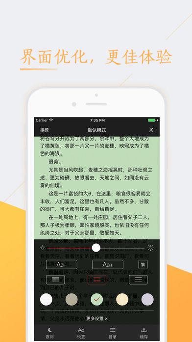 快读  - 「无广告·追小说」 screenshot 3