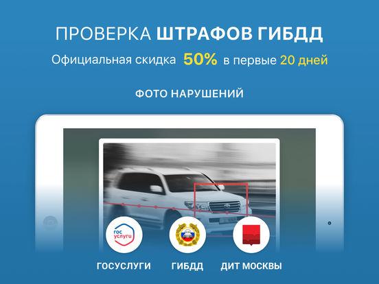 росштраф скачать приложение - фото 9