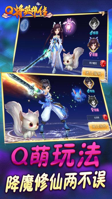 Q将英雄传-全民3D萌将修仙动作游戏 screenshot 4