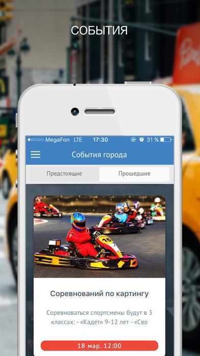 Элиста Гид screenshot
