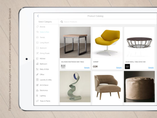 Homestyler App Store