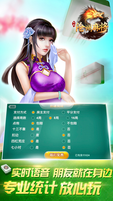 大燕沧州麻将 screenshot 5