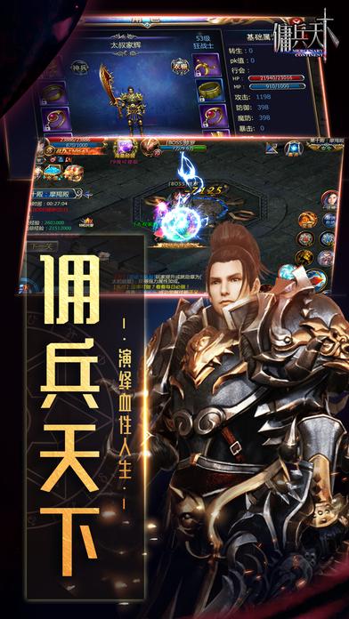 佣兵天下-铁三角之魔幻传奇 Screenshot 4