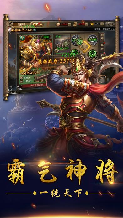 霸王千军-经典三国回合策略手游 screenshot 1