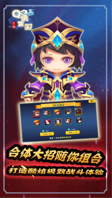 Q侠三国 screenshot 2