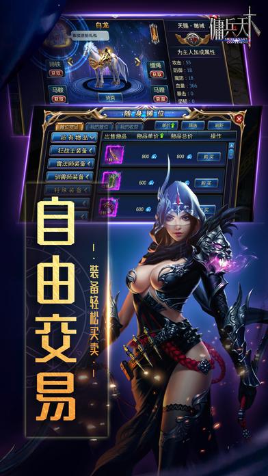 佣兵天下-铁三角之魔幻传奇 Screenshot 3