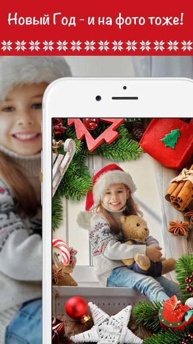 Новый Год 2017: рамки для фото и фотошоп открытки Screenshot