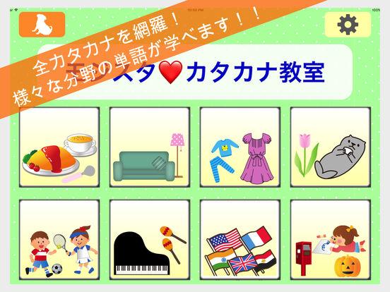 "KatakanaStudy : Study Japanese Letters ""Katakana"" iPad Screenshot 2"