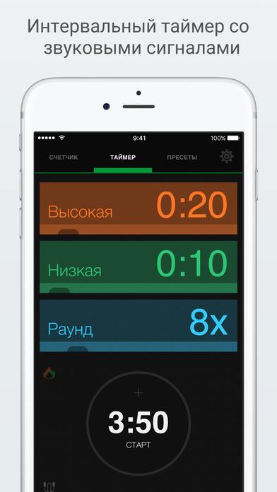 iCountTimer Pro Screenshot