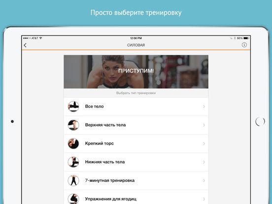 Sworkit - Личный Тренер Screenshot
