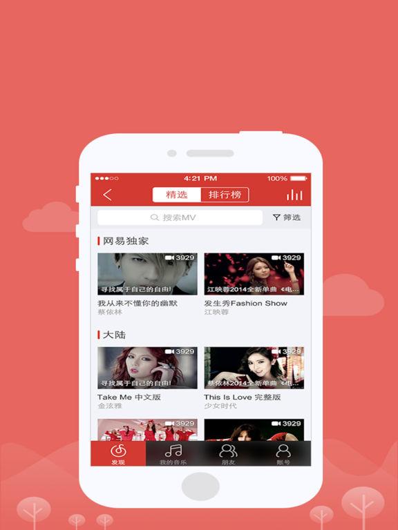 QQ music - high quality audio Screenshots
