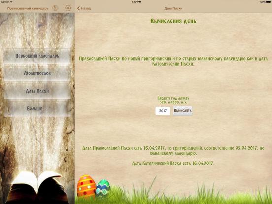 Православный Kалендарь Скриншоты11