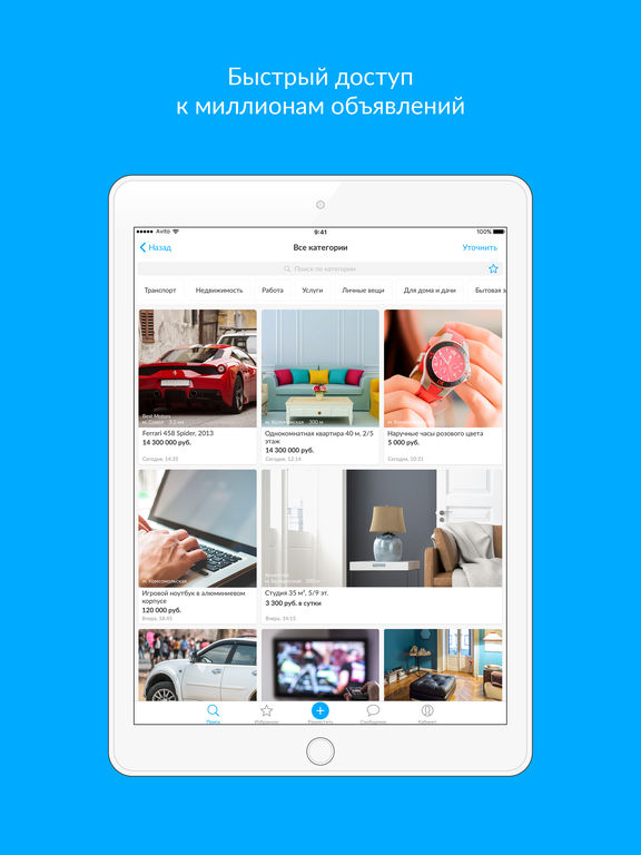 Объявления Avito Screenshot