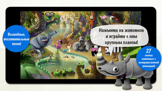 JungleJam! Screenshot