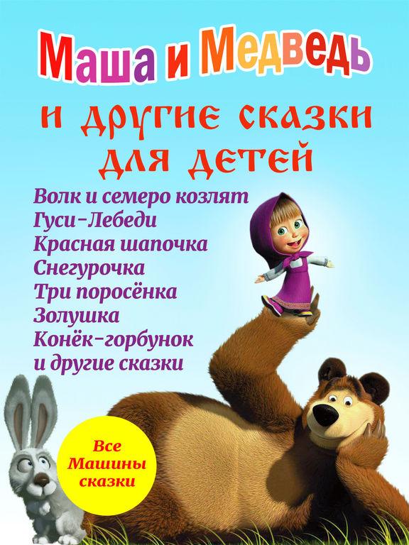 Маша и Медведь - Машины Сказки для Детей