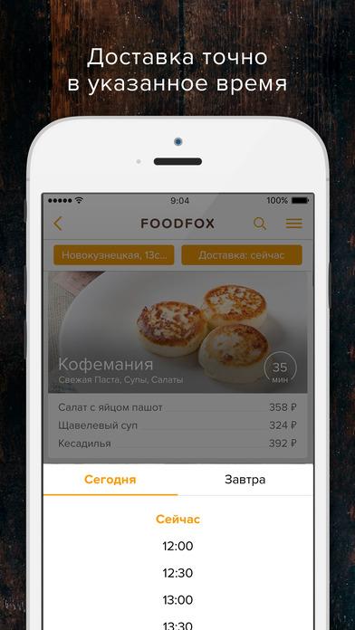Foodfox. Заказ и доставка еды из ресторанов Москвы Screenshot