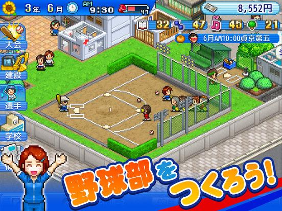 野球部ものがたり screenshot 6