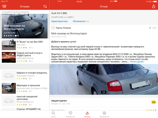 Скачать игру Auto.ru — купить и продать машину
