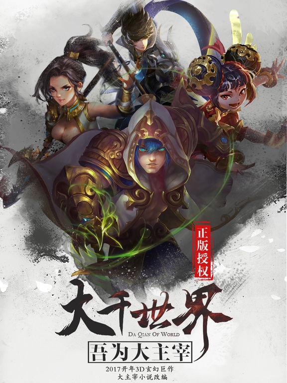 主宰苍穹-天蚕土豆(大主宰)小说改编