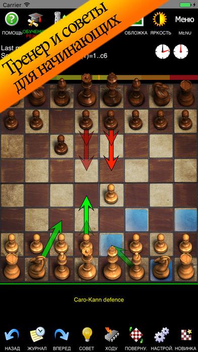 Шахматы с тренером - учитесь,онлайн и играйте Screenshot