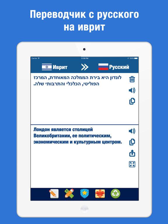 Переводчик на иврит / иврита на русский / словарь Скриншоты6