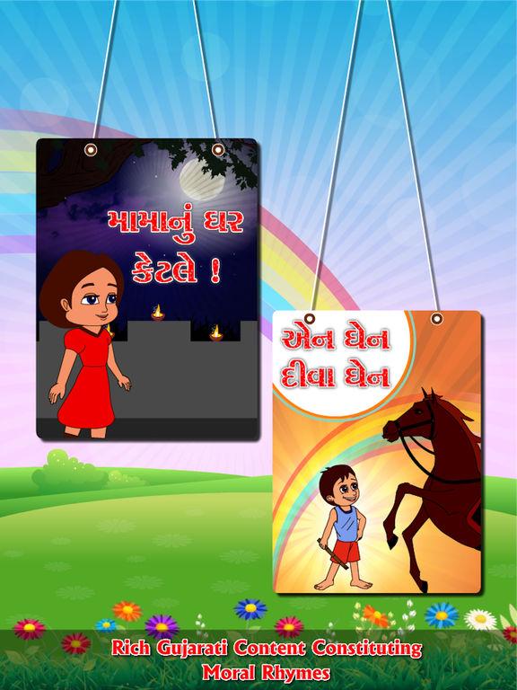 Balgeet (Gujarati) - Free Android app   AppBrain