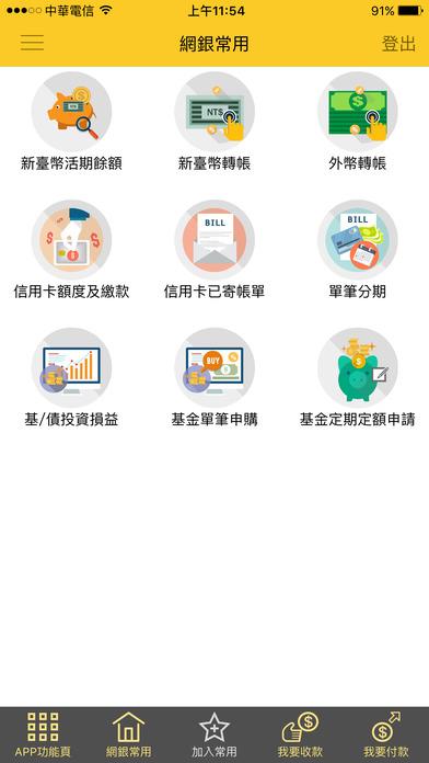 彰銀行動網 Apps free for iPhone/iPad screenshot
