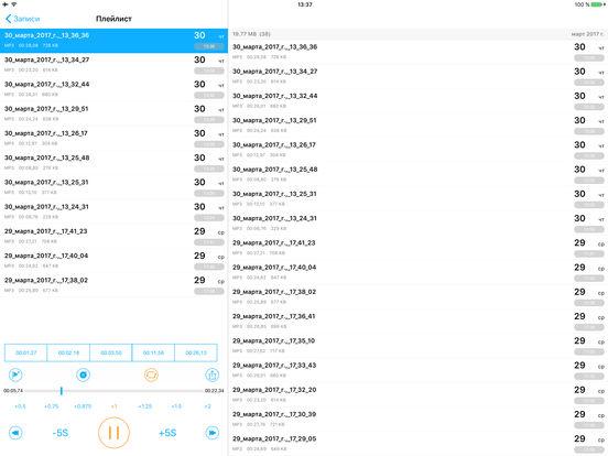 Диктофон PRO - приложение для записи Screenshot