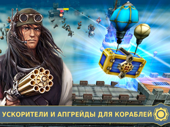 Скачать игру Sky to Fly: Soulless Leviathan Full