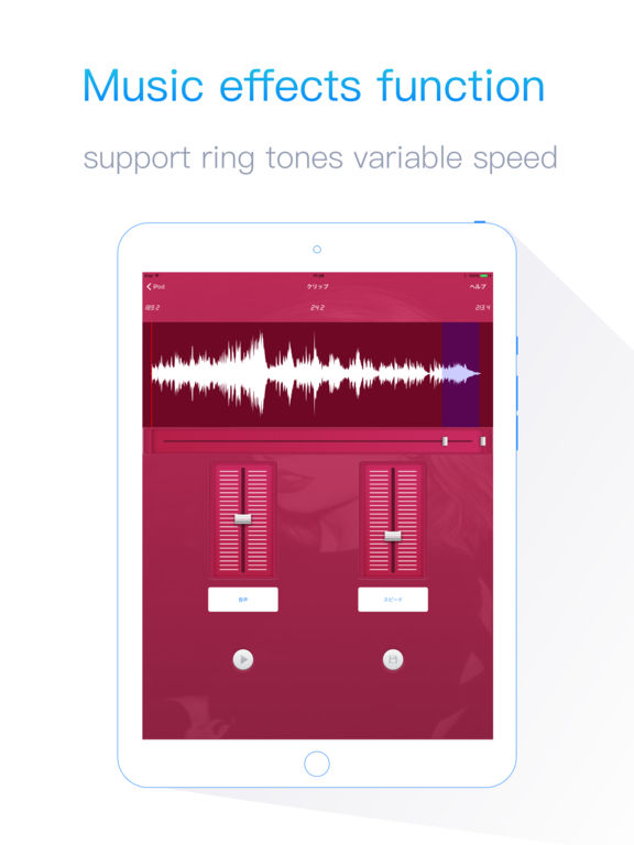 Ringtone Pro - song editor & music speed changer Screenshots