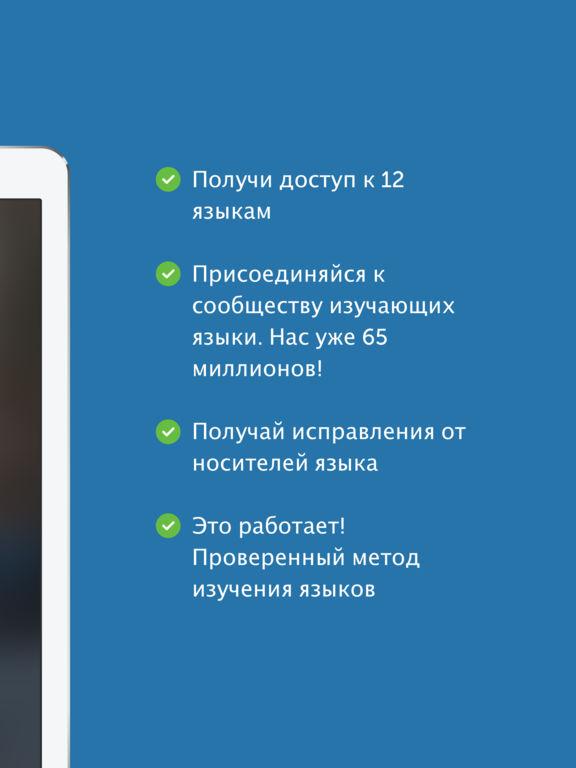 busuu - Изучай английский и другие языки Screenshot