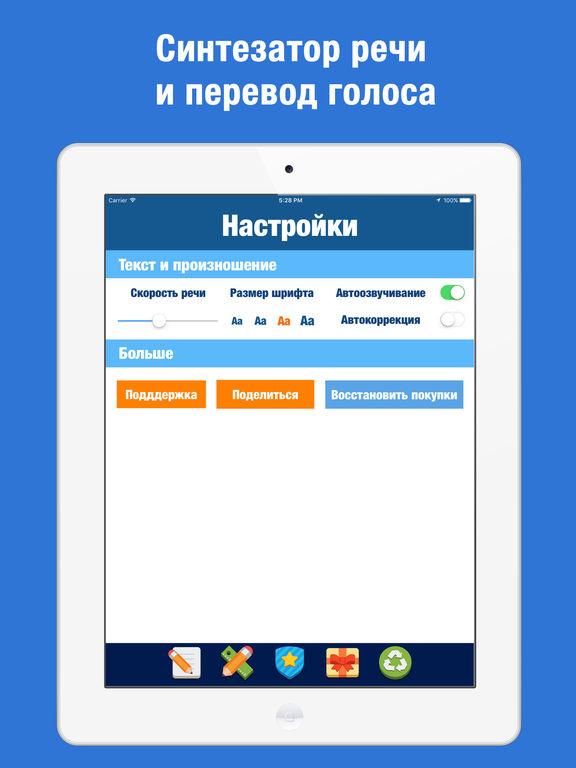 Переводчик на иврит / иврита на русский / словарь Скриншоты8