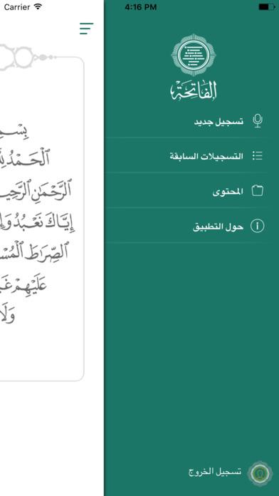 Al Fatiha | الفاتحة Screenshot
