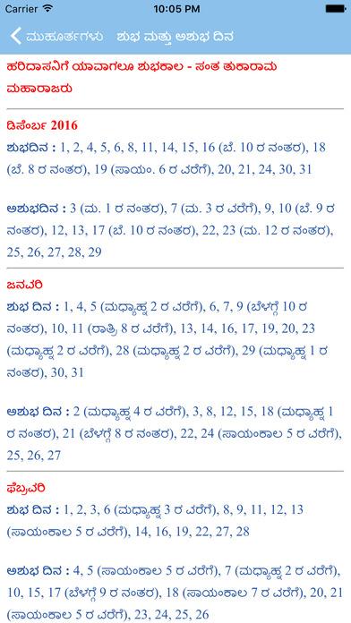 Sanatan Panchang - Kannada screenshot