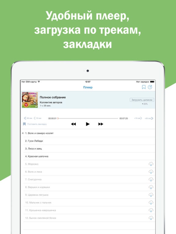 Сказки для Детей - Лучшие Аудиосказки для Малышей