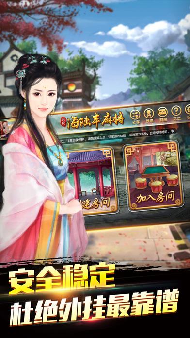 Screenshot 4 海陆丰麻将【闲玩】
