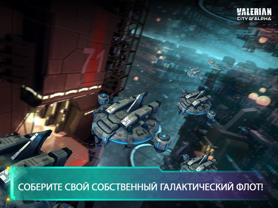 Valerian: City of Alpha для iPad