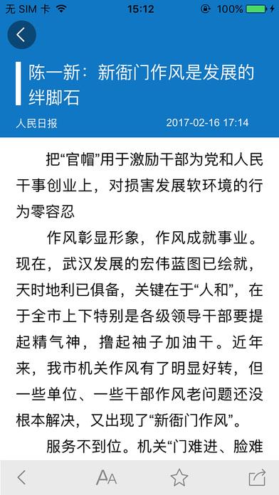 智廉襄阳iPhone版截图3