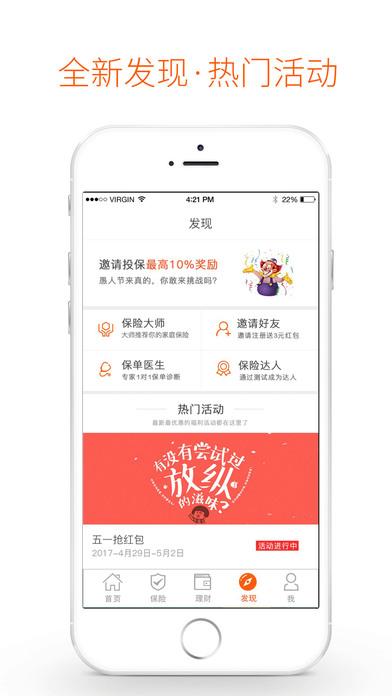 download 人人保险-家庭投资理财金融保险师 apps 1