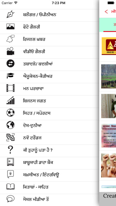 BabuShahi Punjabi screenshot 3