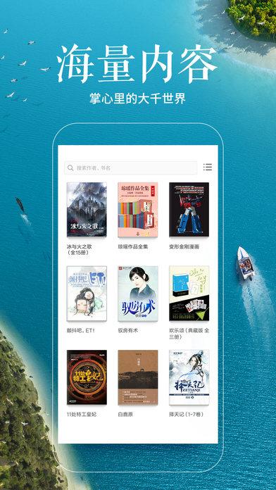 【阅读软件】多看阅读-全本小说、精美图书阅读器