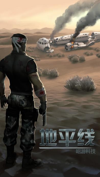 地平线:沙漠求生 screenshot 1