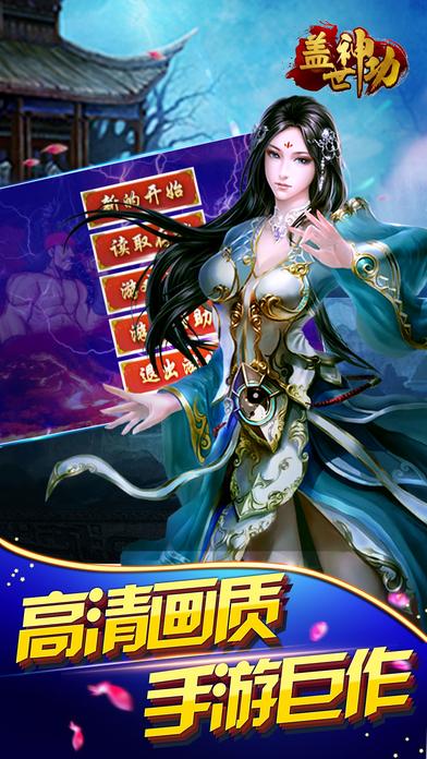 盖世神功-即时战斗手游再现经典武侠传奇 screenshot 4