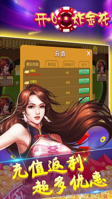 Screenshot 1 开心·炸金花-真人疯狂炸金花游戏欢乐版